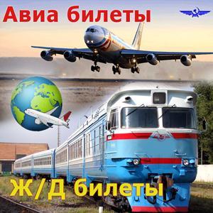 Авиа- и ж/д билеты Первомайского