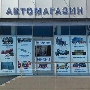 Автомагазины Первомайского