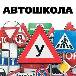Автошколы Первомайского