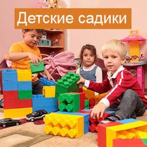 Детские сады Первомайского