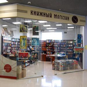 Книжные магазины Первомайского