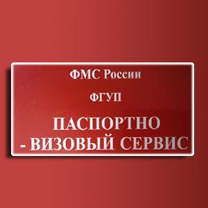 Паспортно-визовые службы Первомайского