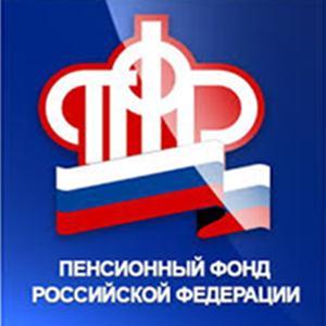 Пенсионные фонды Первомайского