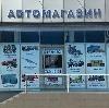 Автомагазины в Первомайском