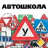 Автошколы в Первомайском