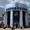 Автовокзалы в Первомайском