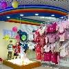 Детские магазины в Первомайском