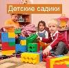 Детские сады в Первомайском