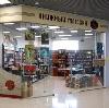 Книжные магазины в Первомайском
