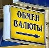 Обмен валют в Первомайском
