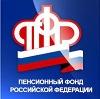 Пенсионные фонды в Первомайском