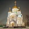 Религиозные учреждения в Первомайском