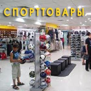 Спортивные магазины Первомайского