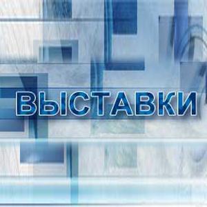 Выставки Первомайского