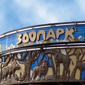 Зоопарки Первомайского